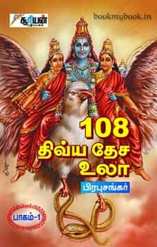 108 Dihvya Dhesa Ula part 1
