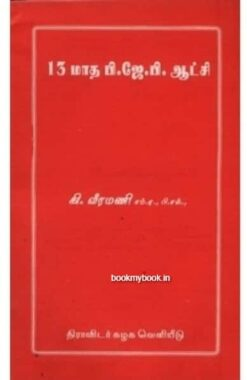 13 மாத பி.ஜே.பி ஆட்சி